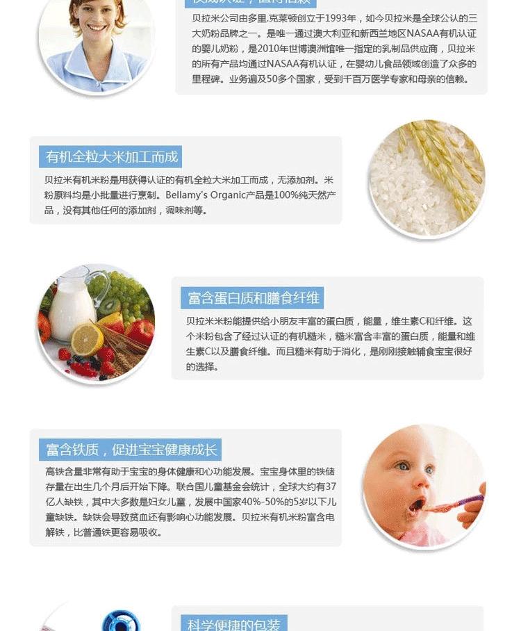 Bellamy's贝拉米有机燕麦米糊米粥5+婴儿宝宝辅食产品优势