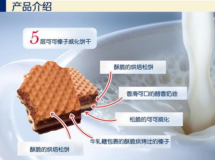 knoppers牛奶榛子巧克力威化夹心饼干8块/条产品介绍