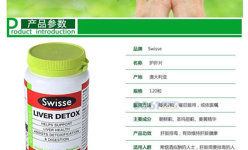 Swisse Liver Detox护肝片加速酒精分解保护肝脏120粒 参数