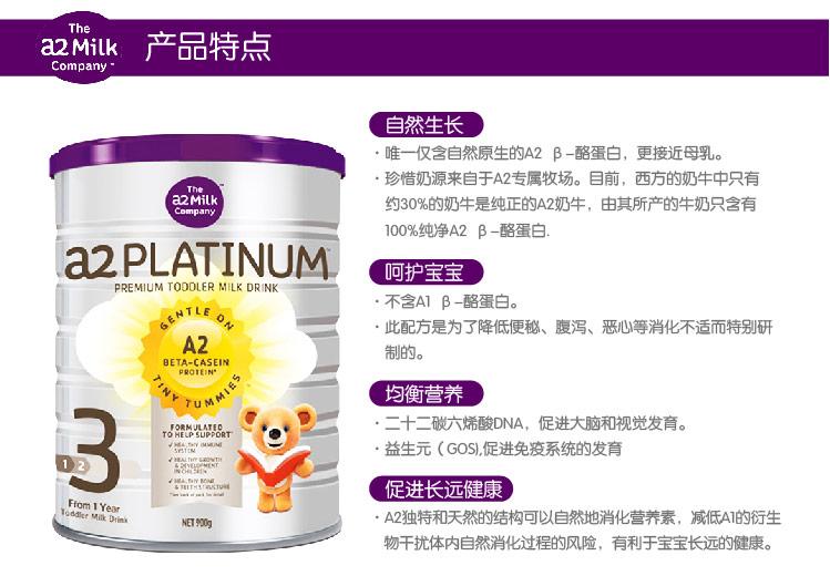 a2白金系列高端婴幼儿配方奶粉三段 产品特点