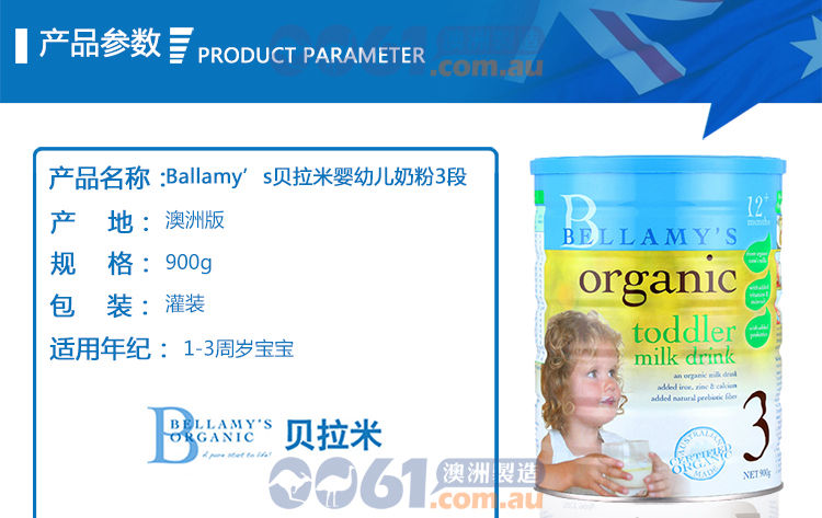 Bellamy's Organic 贝拉米有机奶粉 三段 参数