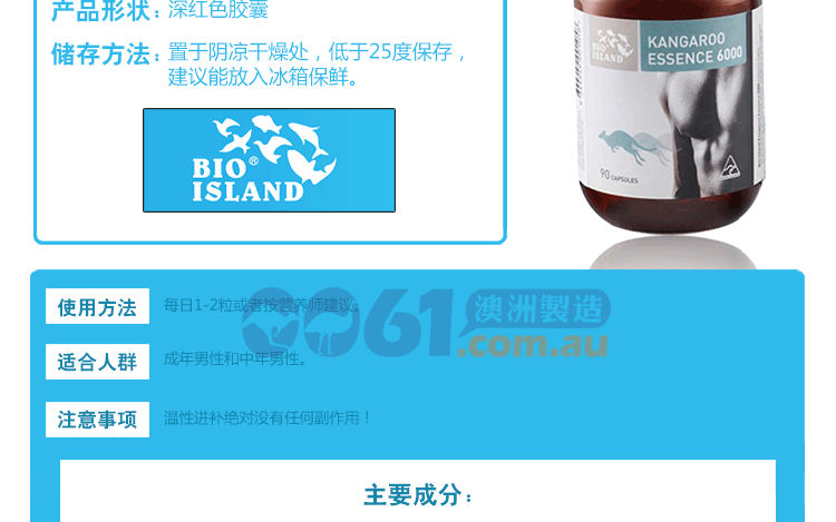 Bio Island Kangaroo Essence袋鼠精男性男士滋补抗疲劳补肾虚保健增强活力6000mg 90粒 参数