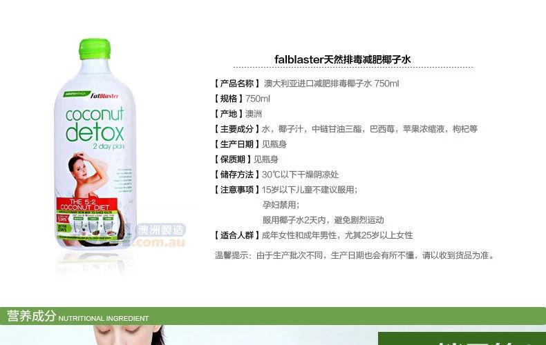神奇减肥椰子水Coconut Detox Fatblaster 750ml 营养成分