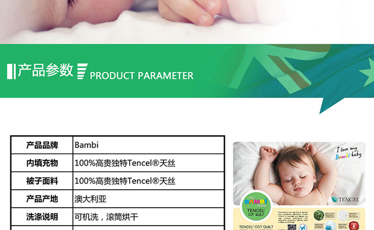 BAMBI Tencel天丝婴儿枕头产品参数