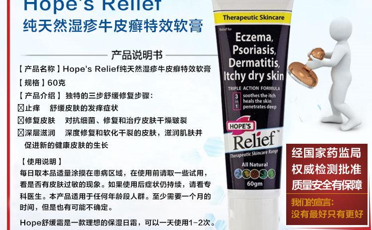 Hope's Relief婴童孕妇 皮炎湿疹牛皮廯天然特效湿疹膏 60g产品信息