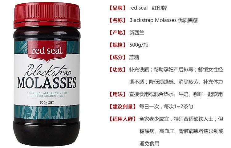 新西兰红印Red Seal优质黑糖/红糖500g舒缓痛经不适 补铁月子补品 简介