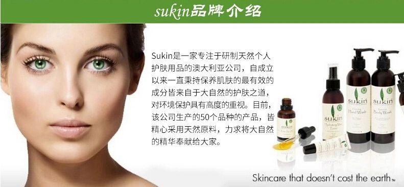 Sukin品牌介绍