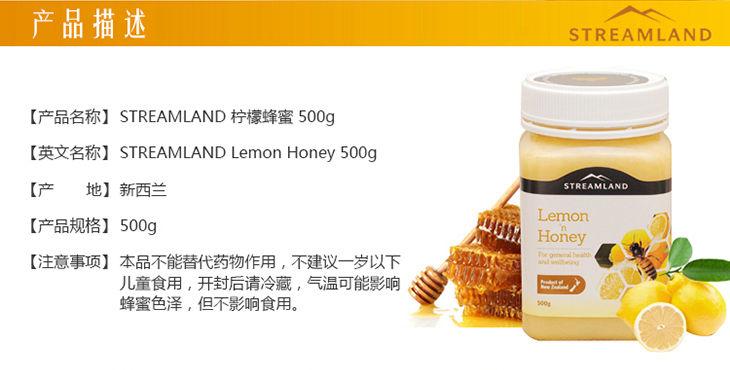 新西兰Streamland柠檬蜂蜜Lemon Honey VC 500g产品描述