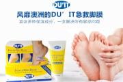 脚膜对皮肤有伤害吗