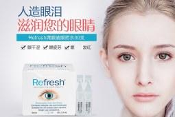 澳洲Refresh滴眼液 成分更安全