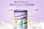 pediasure奶粉怎么样 试过才知道