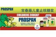 prospan儿童止咳糖浆 植物成分零刺激!