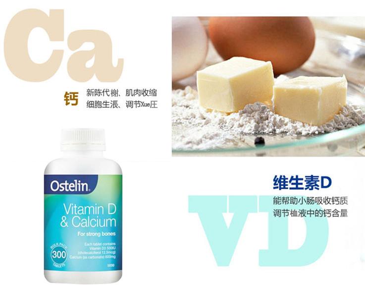 Ostelin奥斯特林钙片+维生素D3 青少年老年孕妇补钙300粒 特点
