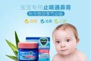婴儿止咳通鼻膏有效吗