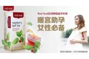 红印覆盆子助产茶真的有效吗?