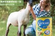 你只知羊奶粉的营养价值,它的缺点你了解吗?