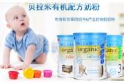 贝拉米奶粉在澳洲是何地位,它的有机奶粉有何特别?