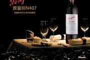 澳洲葡萄酒品质如何,值得购买吗?