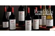 澳洲知名葡萄酒庄