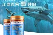 深海角鲨烯为你提升天然供氧能力