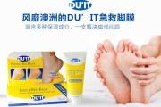 DU'IT Duit快速见效脚膜 带你发现不一样的柔嫩