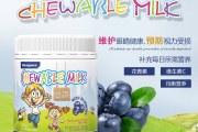 蓝莓护眼牛奶咀嚼片 如何预防视力问题