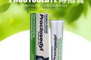 一支缓解多种困扰的Proctosedyl痔疮膏