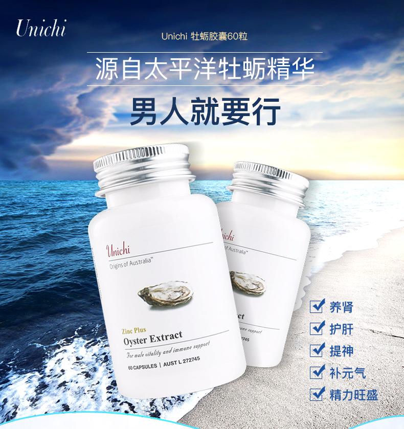 Unichi牡蛎精华