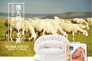 澳洲羊毛价格 嫌贵你就out了