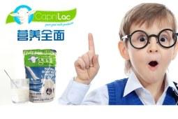 Caprilac羊奶粉,补充学生时期必不可少的营养要求