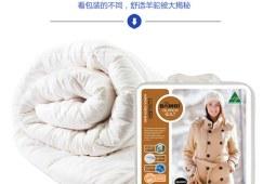澳洲三大羊毛被品牌推荐