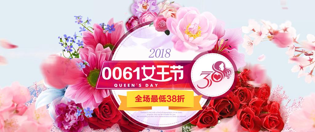 0061女王节