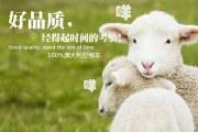你所不知道的澳洲细羊毛