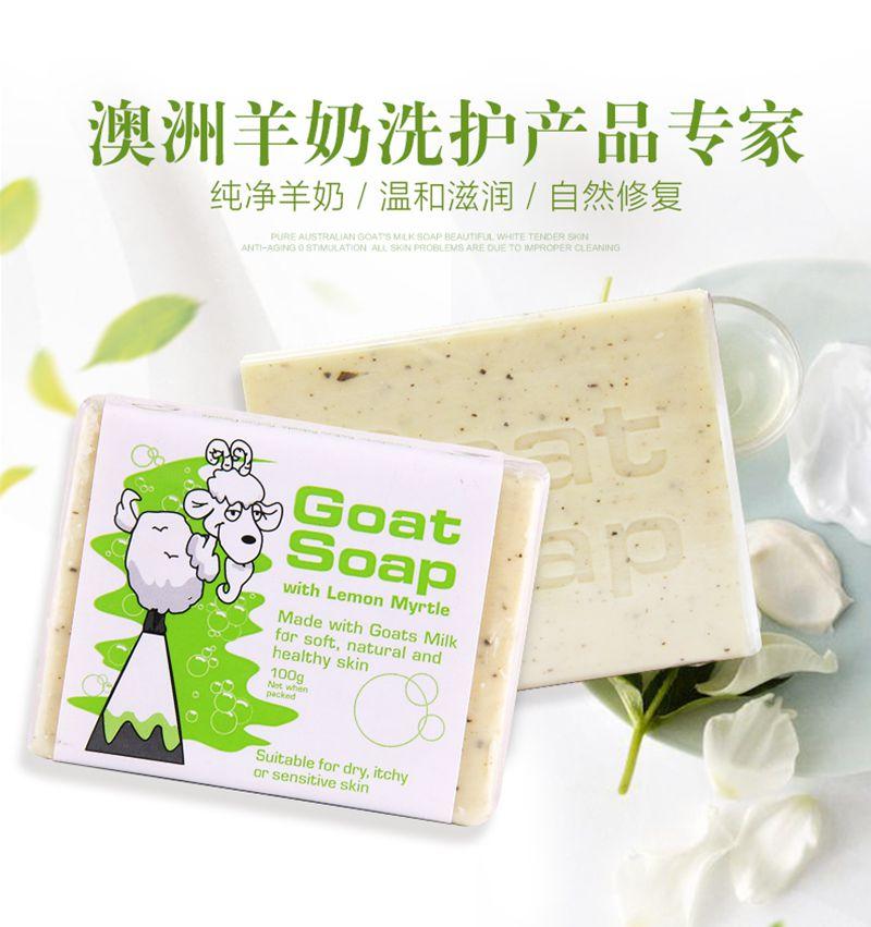 Goat Soap纯手工山羊奶皂 敏感肌肤儿童适用(柠檬)介绍