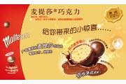 巧克力豆哪种好吃?你知道澳洲Maltesers原味朱古力吗