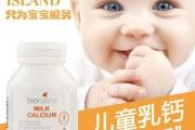 Bioisland儿童液体钙 公认的最佳钙源之一