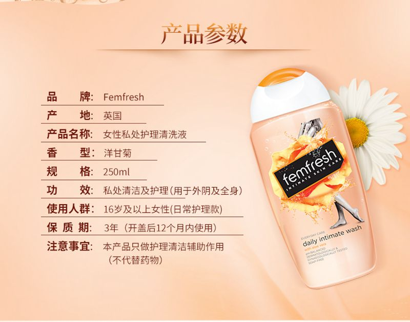 Femfresh女性私处护理液洗液杀菌止痒去异味250ml 信息