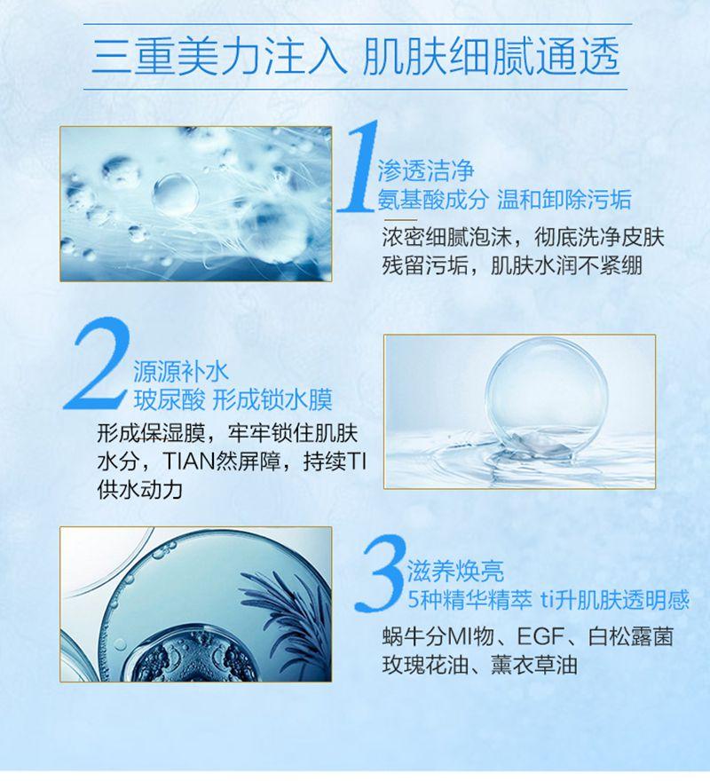 EAORON氨基酸水光洁面乳洗面奶温和控油保湿敏感肌可用100ml 功效
