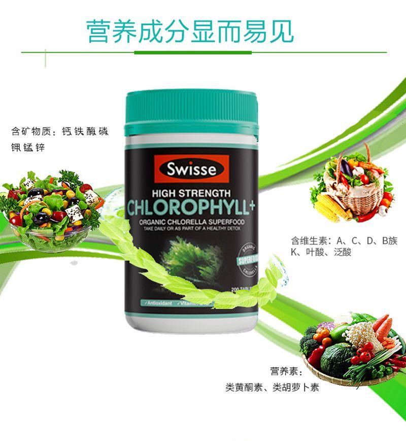 Swisse叶绿素片200粒清肠美容调理肠胃清体养颜焕肤 成分