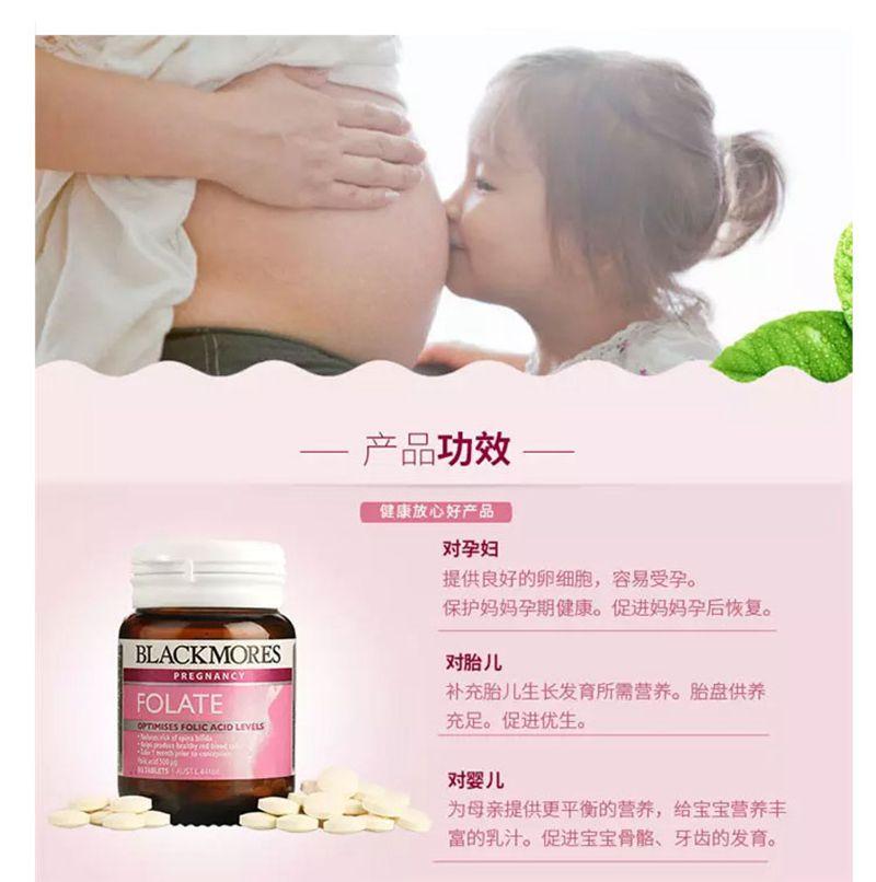 Blackmores叶酸片90粒孕前备孕孕妇专用黄金营养素 功效
