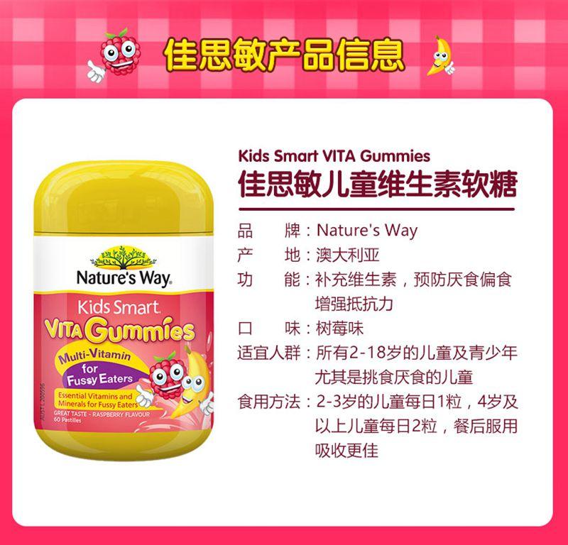 Nature s Way佳思敏儿童复合维生素软糖60粒 改善偏食挑食定制款 信息
