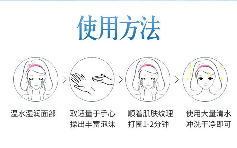 EAORON氨基酸水光洁面乳洗面奶温和控油保湿敏感肌可用100ml 使用方法