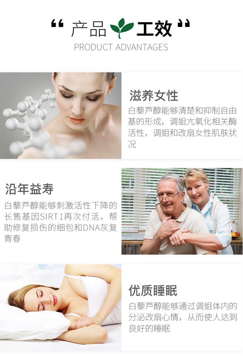 Healthy Care白藜芦醇精华 口服液肤质紧致200ml 功效
