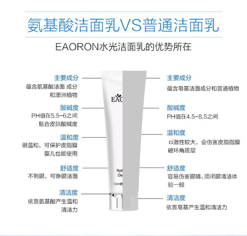 EAORON氨基酸水光洁面乳洗面奶温和控油保湿敏感肌可用100ml 成分