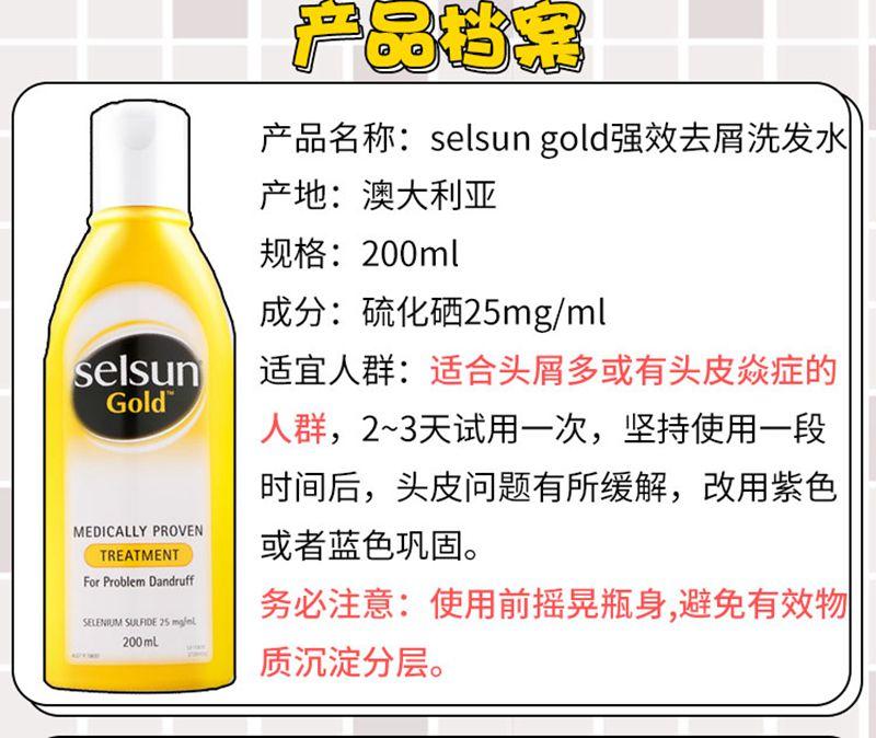 selsun gold blue洗发水正品控油止痒去屑神器头皮屑男士女士 黄色