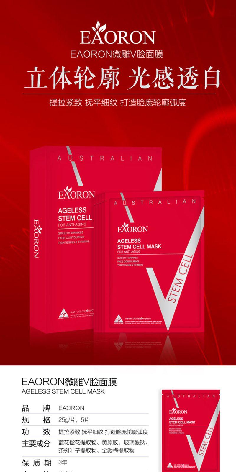 EAORON微雕V脸面膜补水提拉紧致平纹亮肤红膜5片 信息