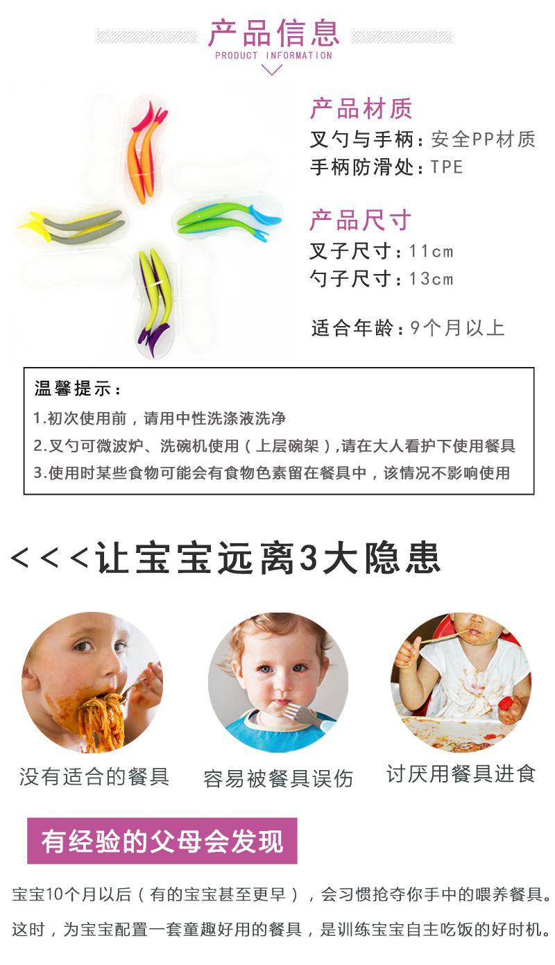 bbox宝宝训练学吃饭勺子婴儿弯头辅食叉勺套装b.box儿童餐具 信息