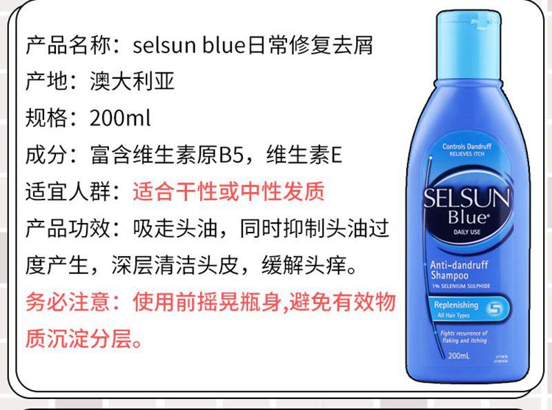 selsun gold blue洗发水正品控油止痒去屑神器头皮屑男士女士 蓝色