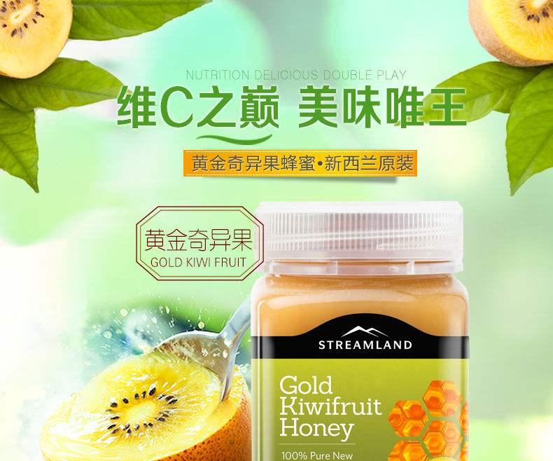 Streamland奇异果蜂蜜