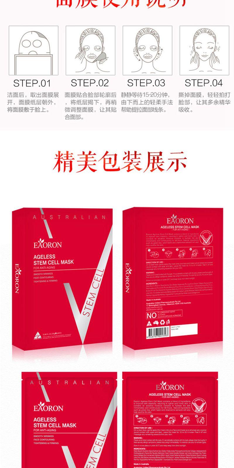 EAORON微雕V脸面膜补水提拉紧致平纹亮肤红膜5片 使用方法
